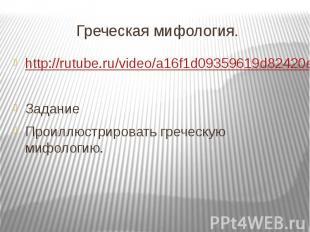 Греческая мифология. http://rutube.ru/video/a16f1d09359619d82420e590adb8b0d6/Зад