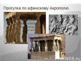 Прогулка по афинскому Акропоhttp://video.yandex.ru/users/4611686020144292096/vie