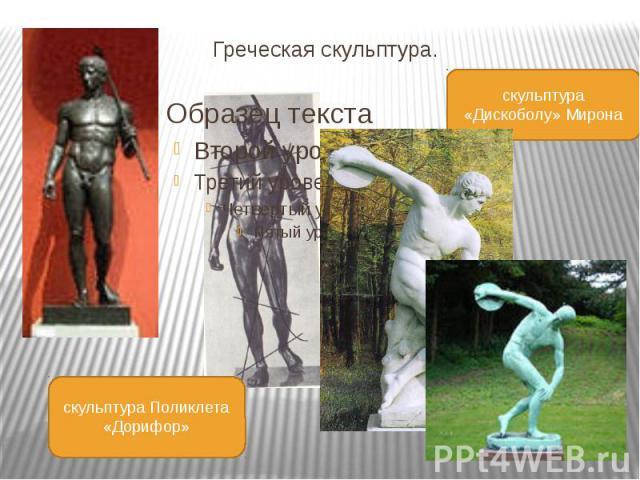 Греческая скульптура. скульптура «Дискоболу» Мирона скульптура Поликлета «Дорифор»