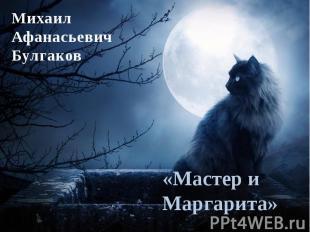 Михаил Афанасьевич Булгаков. «Мастер и Маргарита»