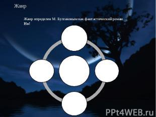 Жанр определен М. Булгаковым как фантастический роман.Но! 4 сюжетные линиифилосо