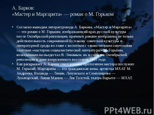 А. Барков: «Мастер и Маргарита» — роман о М. Горьком Согласно выводам литературо