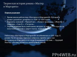 Творческая история романа «Мастер и Маргарита» Первая редакцияВремя начала работ