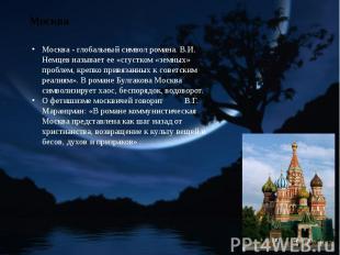 Москва - глобальный символ романа. В.И. Немцев называет ее «сгустком «земных» пр