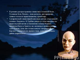 В романе распространена символика головной боли. Головная боль Пилата - знак рас