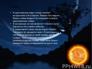 В христианском мире солнце означает воскресение и бессмертие. Именно бессмертие