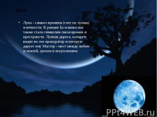 Луна - символ времени (счет по лунам) и вечности. В романе Булгакова она также с