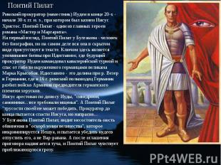 Римский прокуратор (наместник) Иудеи в конце 20-х - начале 30-х гг. н. э., при к