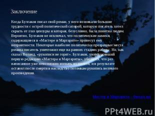Когда Булгаков писал свой роман, у него возникали большие трудности с острой пол