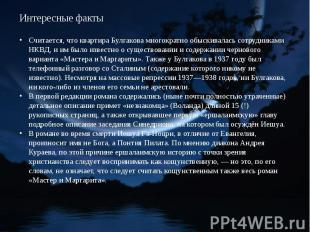 Считается, что квартира Булгакова многократно обыскивалась сотрудниками НКВД, и