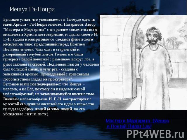 Булгаков узнал, что упоминаемое в Талмуде одно из имен Христа - Га-Ноцри означает Назарянин. Автор