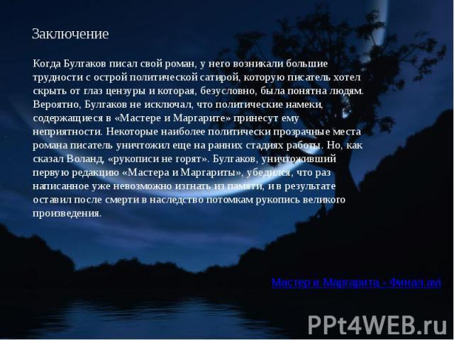 Когда Булгаков писал свой роман, у него возникали большие трудности с острой политической сатирой, которую писатель хотел скрыть от глаз цензуры и которая, безусловно, была понятна людям. Вероятно, Булгаков не исключал, что политические намеки, соде…