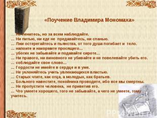 «Поучение Владимира Мономаха» … Не ленитесь, но за всем наблюдайте.… Ни питью, н