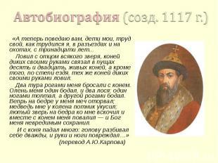 Автобиография (созд. 1117 г.) «А теперь поведаю вам, дети мои, труд свой, как тр