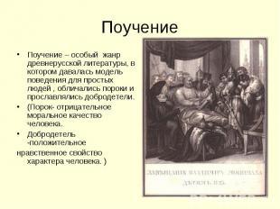 Поучение Поучение – особый жанр древнерусской литературы, в котором давалась мод