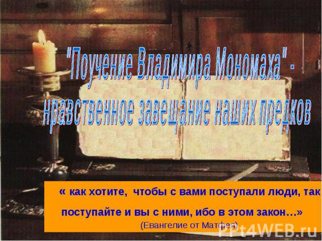 Bon Jovi - You Give Love A Bad Name « как хотите, чтобы с вами поступали люди, так поступайте и вы с ними, ибо в этом закон…» (Евангелие от Матфея)