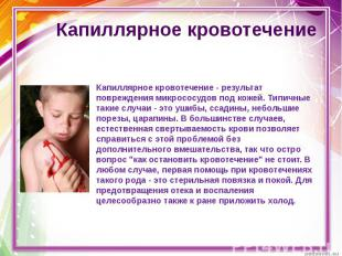 Капиллярное кровотечение Капиллярное кровотечение - результат повреждения микрос