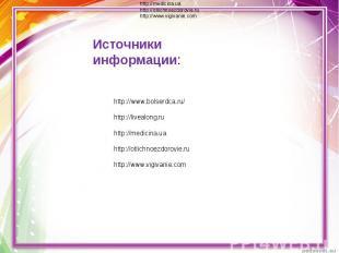 Источники информации: http://www.bolserdca.ru/http://livealong.ruhttp://medicina