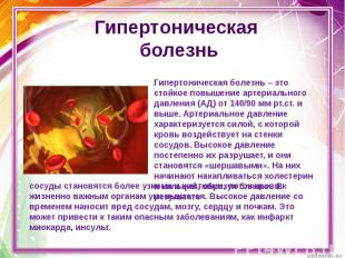 Гипертоническая болезнь Гипертоническая болезнь – это стойкое повышение артериал