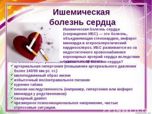 Ишемическая болезнь сердца Ишемическая болезнь сердца (сокращенно ИБС) — это бол