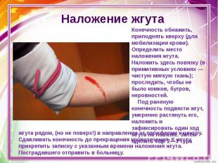 Наложение жгута Конечность обнажить, приподнять кверху (для мобилизации крови).