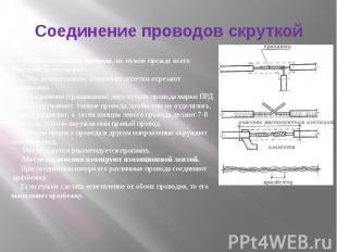 Соединение проводов скруткой Чтобы соединить провода, их нужно прежде всего очис