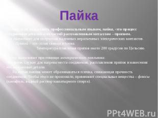 Пайка Паяние, или, выражаясь профессиональным языком, пайка, -это процесс соедин