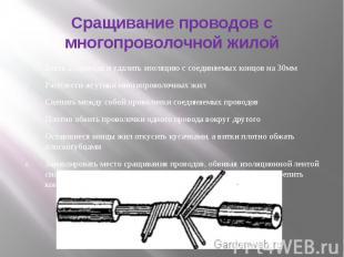 Сращивание проводов с многопроволочной жилой Взять 2 провода и удалить изоляцию