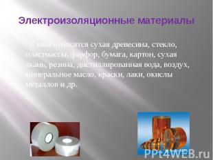 Электроизоляционные материалы К ним относятся сухая древесина, стекло, пластмасс