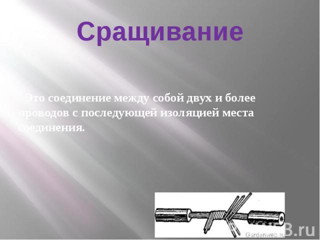 Сращивание Это соединение между собой двух и более проводов с последующей изоляцией места соединения.