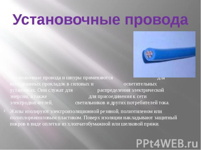 Установочные проводаУстановочные провода и шнуры применяются для неподвижных прокладок в силовых и осветительных установках. Они служат для распределения электрической энергии, а также для присоединения к сети электродвигателей, светильников и други…
