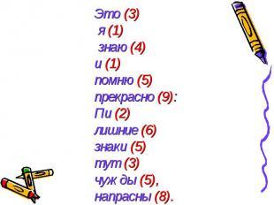 Это (3) я (1) знаю (4) и (1) помню (5) прекрасно (9):Пи (2) лишние (6) знаки (5)