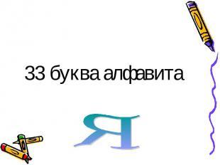 33 буква алфавита я