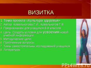 ВИЗИТКА Тема проекта «Культура здоровья»Автор Ковальногова Г.И., Ковальногов Г.В