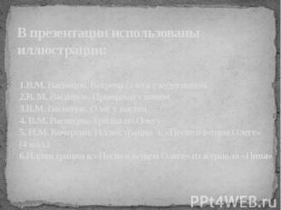 В презентации использованы иллюстрации: 1.В.М. Васнецов. Встреча Олега с кудесни