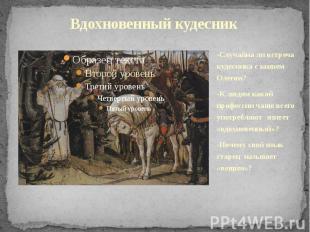 Вдохновенный кудесник -Случайна ли встреча кудесника с князем Олегом?-К людям ка