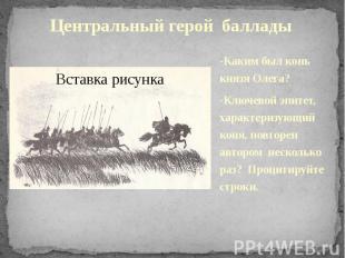Центральный герой баллады-Каким был конь князя Олега?-Ключевой эпитет, характери