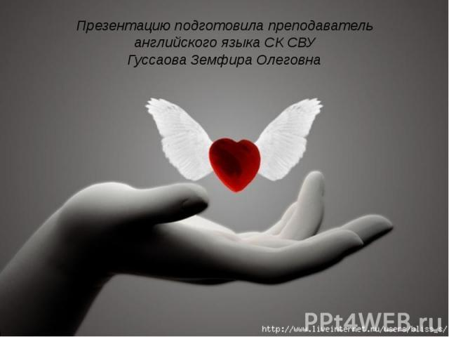 Презентацию подготовила преподаватель английского языка СК СВУ Гуссаова Земфира Олеговна