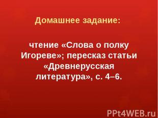 Домашнее задание: чтение «Слова о полку Игореве»; пересказ статьи «Древнерусская