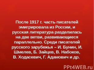 После 1917 г. часть писателей эмигрировала из России, и русская литература разде