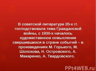 В советской литературе 20-х гг. господствовала тема Гражданской войны, с 1930-х