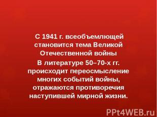 С 1941 г. всеобъемлющей становится тема Великой Отечественной войныВ литературе