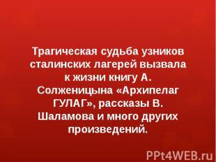 Трагическая судьба узников сталинских лагерей вызвала к жизни книгу А. Солженицы