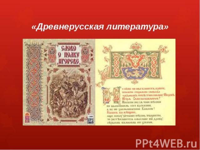 «Древнерусская литература»
