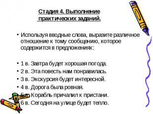 Стадия 4. Выполнение практических заданий. Используя вводные слова, выразите раз