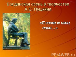 «Я снова жизни полн…» Болдинская осень в творчестве А.С. Пушкина