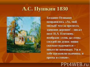 А.С. Пушкин 1830 Болдино Пушкинупонравилось «Ах, моймилый! что за прелесть здешн