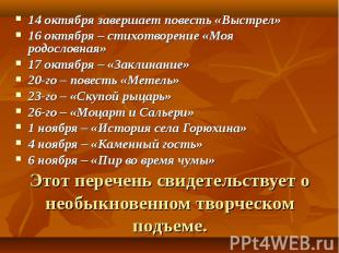 14 октября завершает повесть «Выстрел»16 октября – стихотворение «Моя родословна