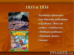1833 и 1834 Пушкину пришлось еще дважды побывать в Болдино. Здесь он создал: «Ан