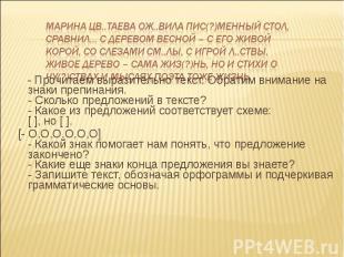 Марина Цв..таева ож..вила пис(?)менный стол, сравнил… с деревом весной – с его ж